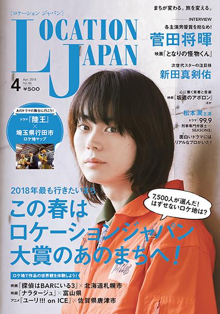 LOCATION JAPAN 菅田将暉?.jpg
