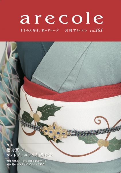 161cover.jpg