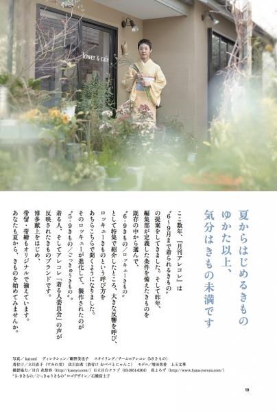 ロッキュウきもの定義.jpg