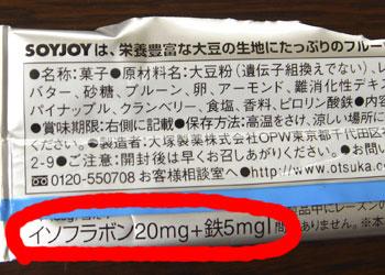 イソフラボンと鉄分たっぷり!食物繊維も意外に多い!