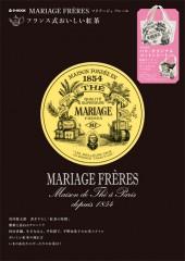 MARIAGE FRERES (マリアージュ フレール)フランス式おいしい紅茶