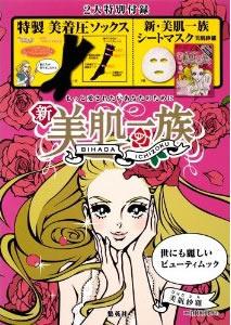新美肌一族 世にも麗しいビューティムック (FLOWER&BEE BOOK)
