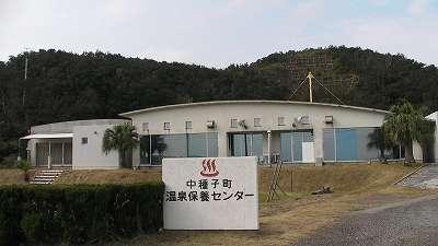 温泉保養センター