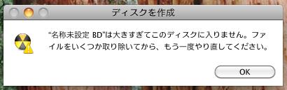 名称未設定 BDは大きすぎてこのディスクに入りません。ファイルをいくつか取り除いてから、もう一度やり直してください。