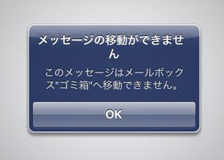 消え ゴミ箱 iphone ない メール