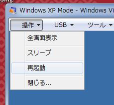 XPモード再起動