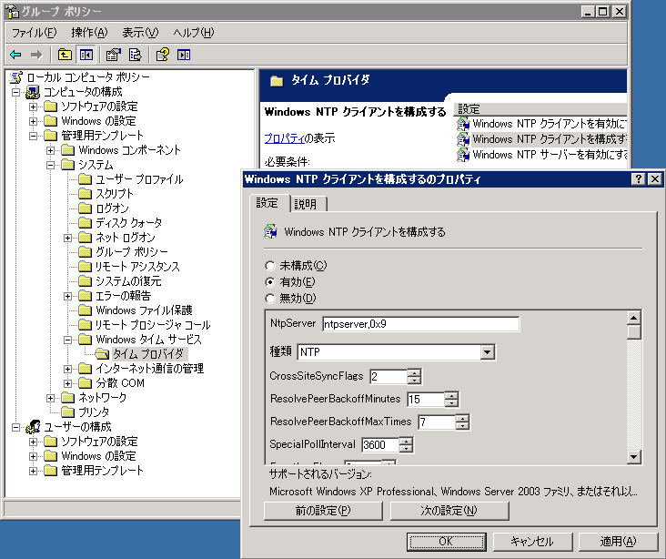 ntpサーバ XP