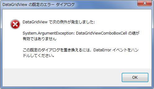 DataGridView コンボボックス エラー