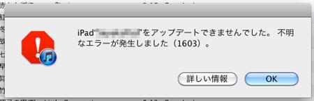 iPad アップデート エラー 1603