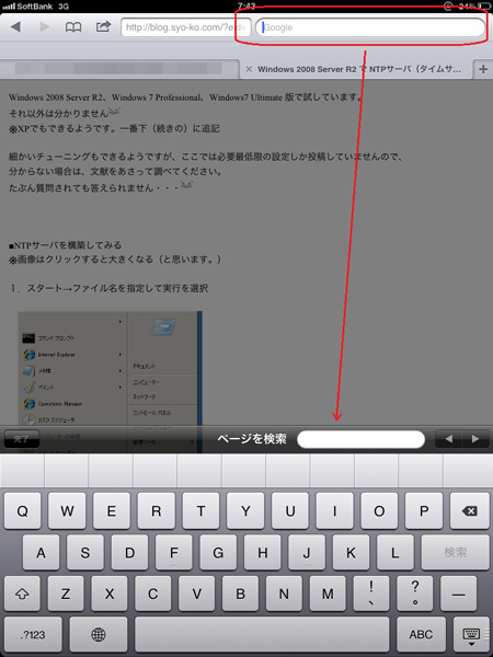 iPad Safari 検索