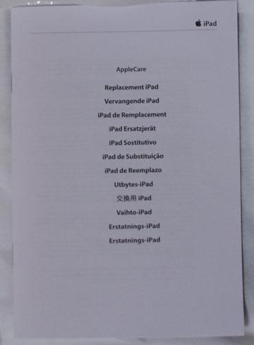 新しいiPad 交換品