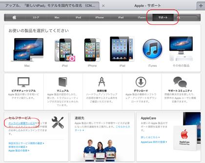 iPad修理受付