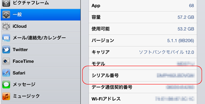 iPad シリアル番号