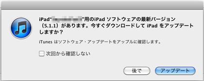 iPadを復元する