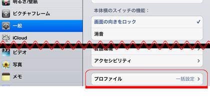 iPad SoftBankの復元