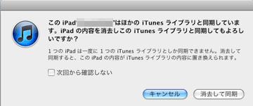 iPad バックアップ