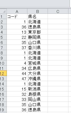 Excel 集約