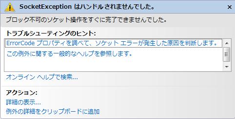 TCPのAccept