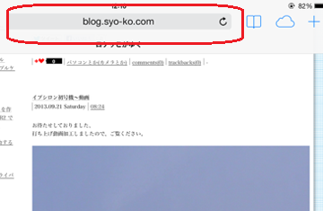 iOS7 safari 検索