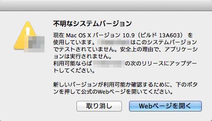 MacOSX10.9 フリーツール起動しない