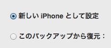 iPhoneバックアップ復元