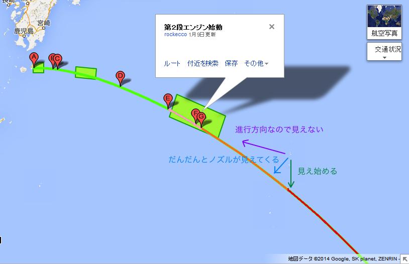 H-IIAF23の追跡