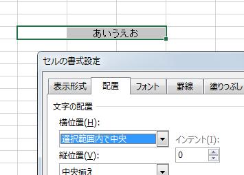 選択範囲内で中央 Excel