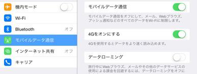 4G→3Gで通信
