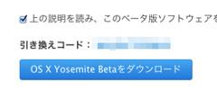 Yosemite beta ダウンロード