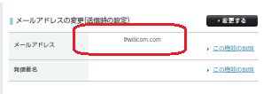 yMobile設定 willcomアドレス