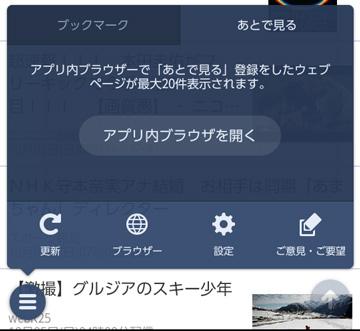 Yahoo!アプリ 通知解除