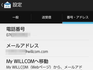 willcom メール DIGNO T
