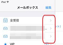 iOS8.1 メール