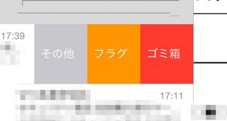 iOS8 メール