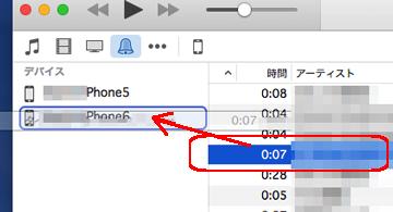 着信音引き継ぎ iPhone