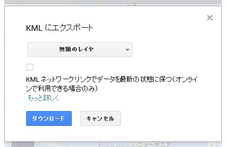 Google Maps ダウンロード