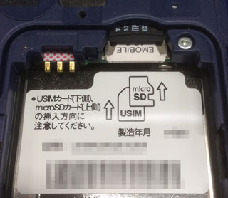 DIGNO SDカード