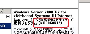 80092004 IE アップデート失敗