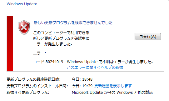 80244019 windows update