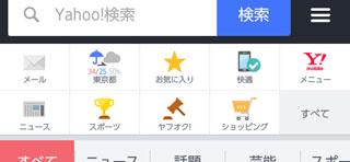Yahoo!アプリ Y!mobile メニュー