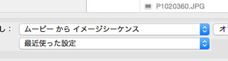 QuickTime 4Kフォト 書き出し
