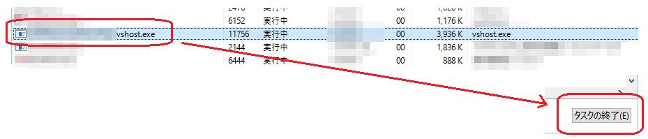 VS2015 プロセスが使用されているため、アクセスできません。 デバッグ