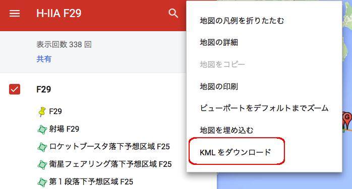 KML 落とし方