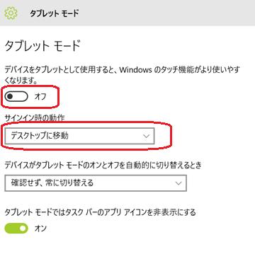 WinTab7なるものを買ってみる~Windows10 設定編 | ロケッこがゆく