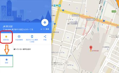 Google マップ 星マーク