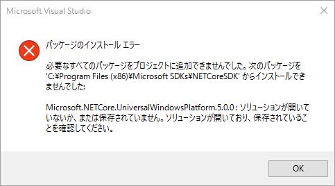 Microsoft.Netcore.UniversalWindowsPlatform.5.0.0