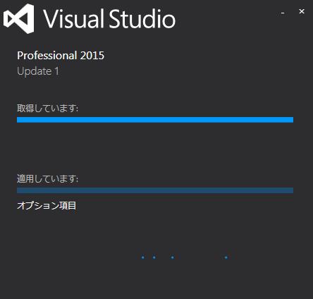 VS2015 Update1 インストール できない