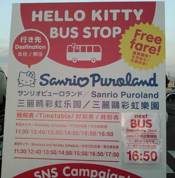 キティ バス