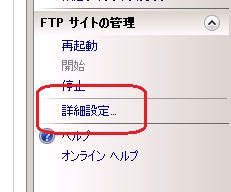 FTP リネーム IIS