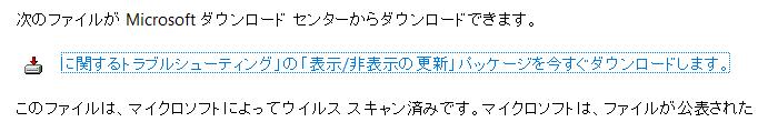 windows 10 update 非表示ツール